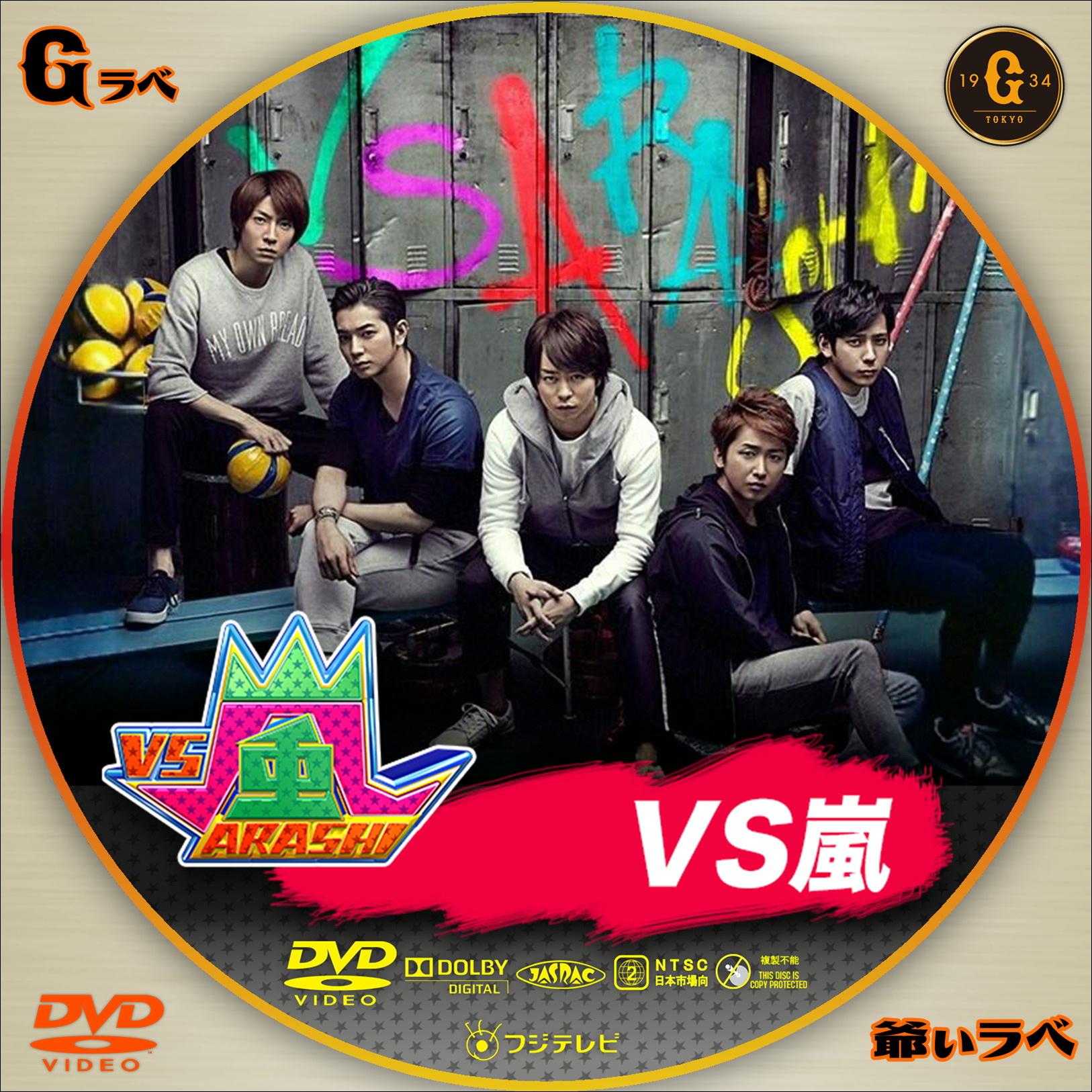 VS嵐 汎用(DVD)