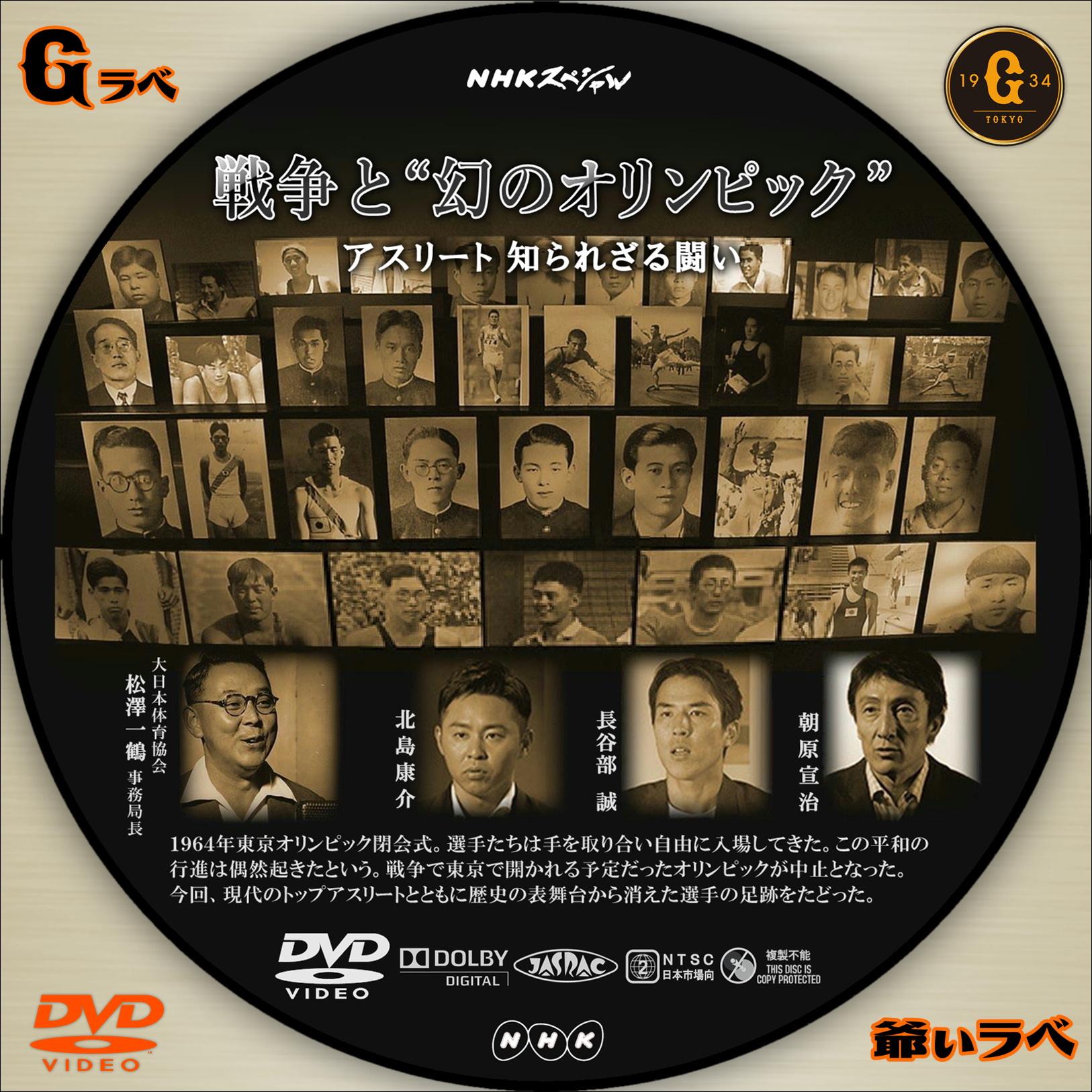 戦争と幻のオリンピック(DVD)