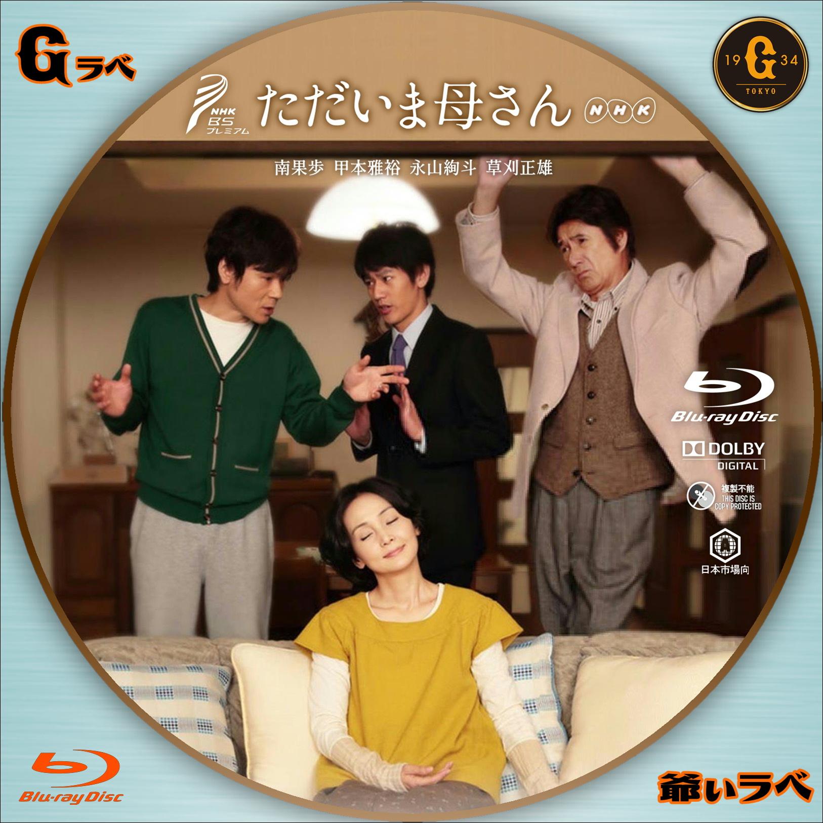 ただいま母さん(Blu-ray)