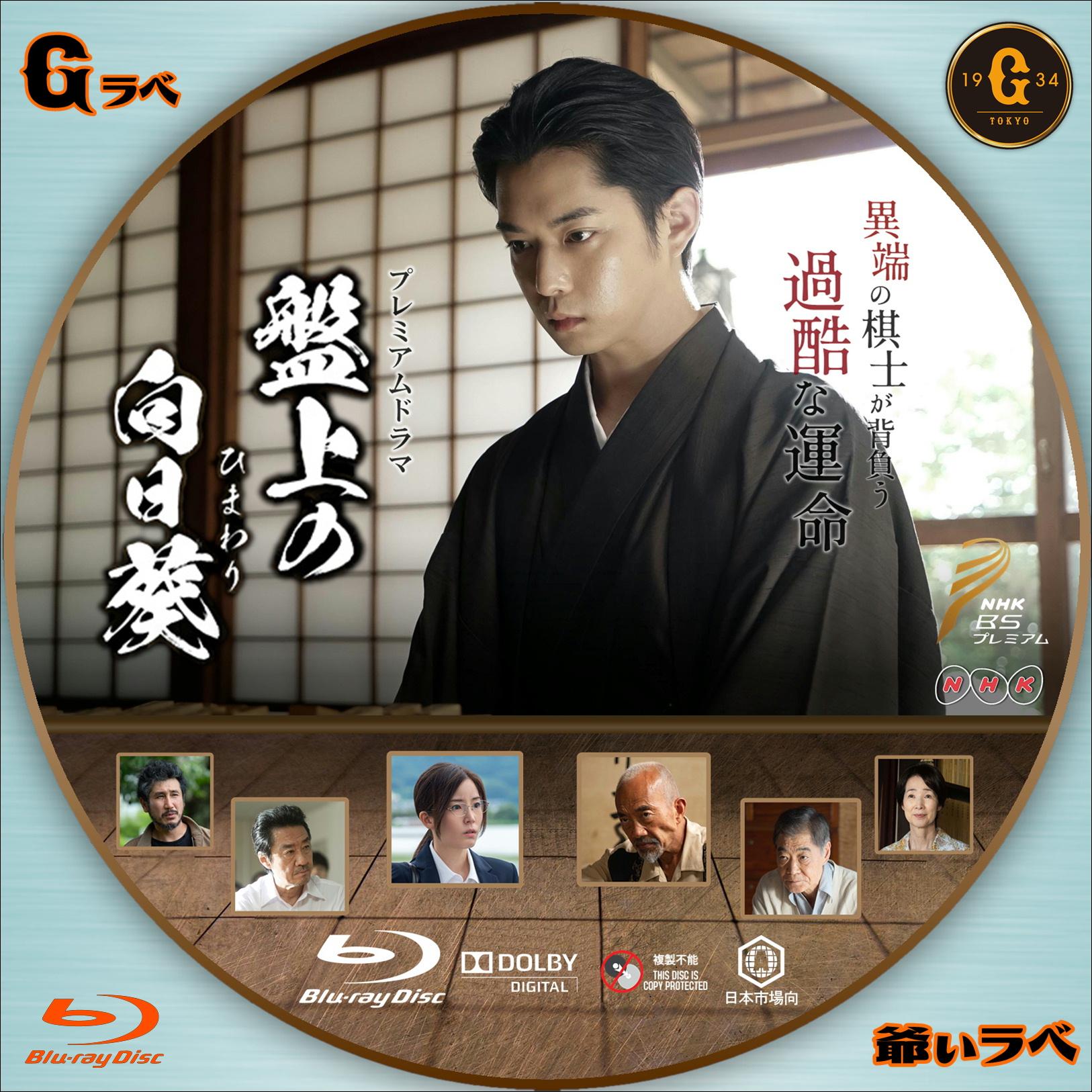 盤上の向日葵(Blu-ray)