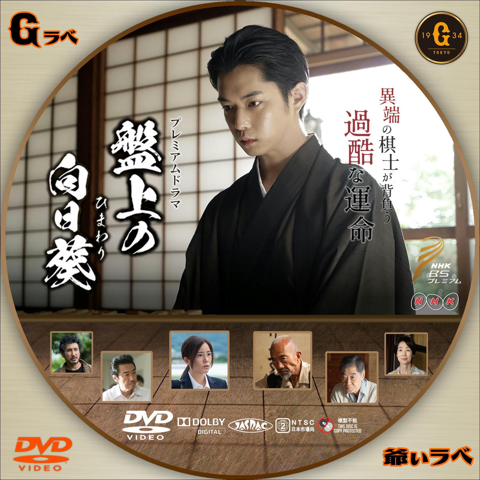 盤上の向日葵(DVD)