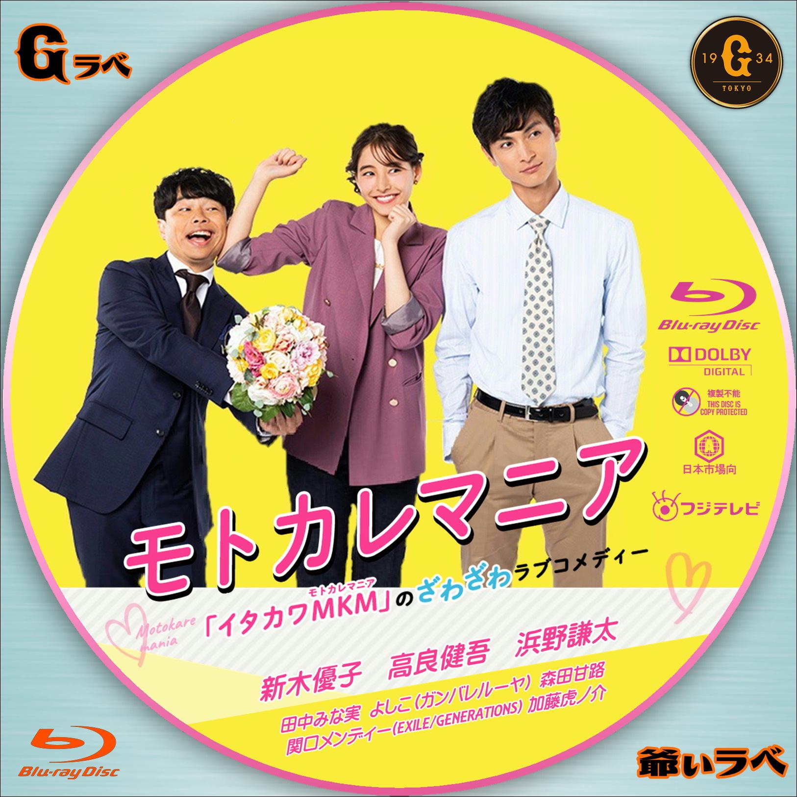 モトカレマニア(Blu-ray)
