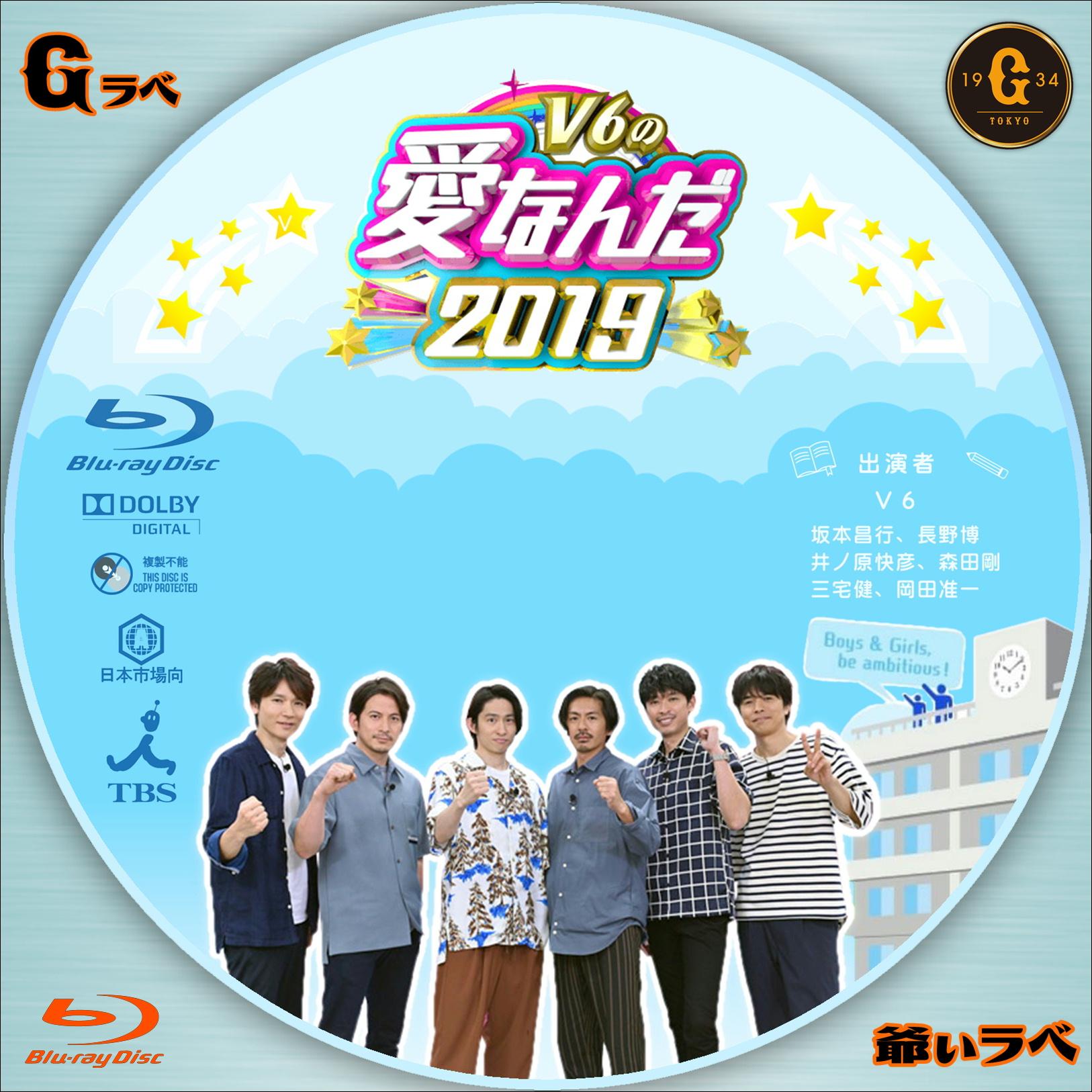 V6の愛なんだ 2019(Blu-ray)