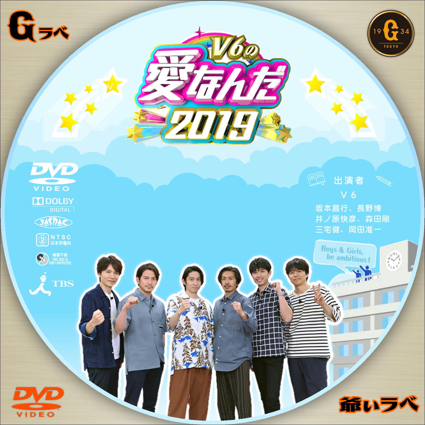 V6の愛なんだ 2019(DVD)