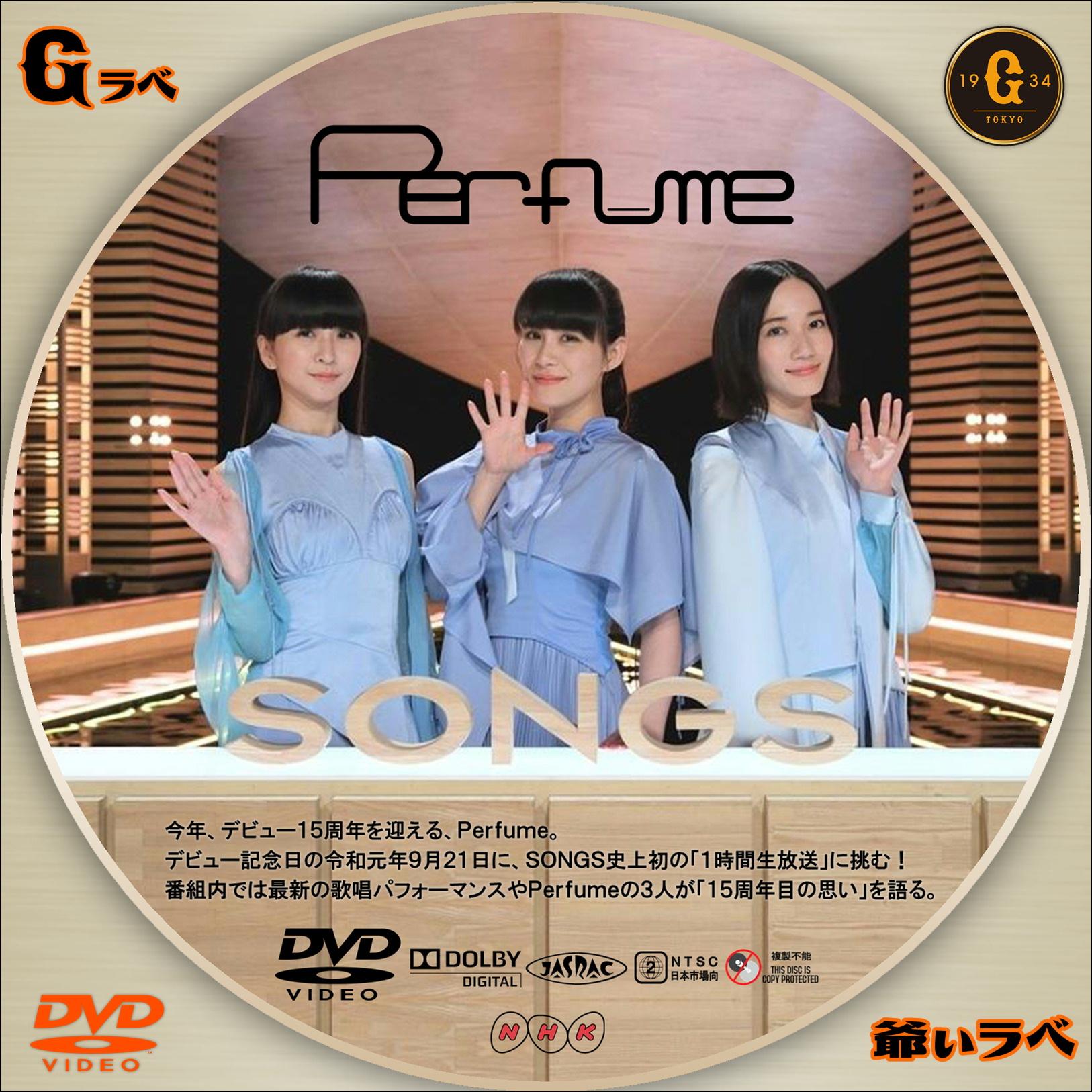SONGS Perfume(DVD)