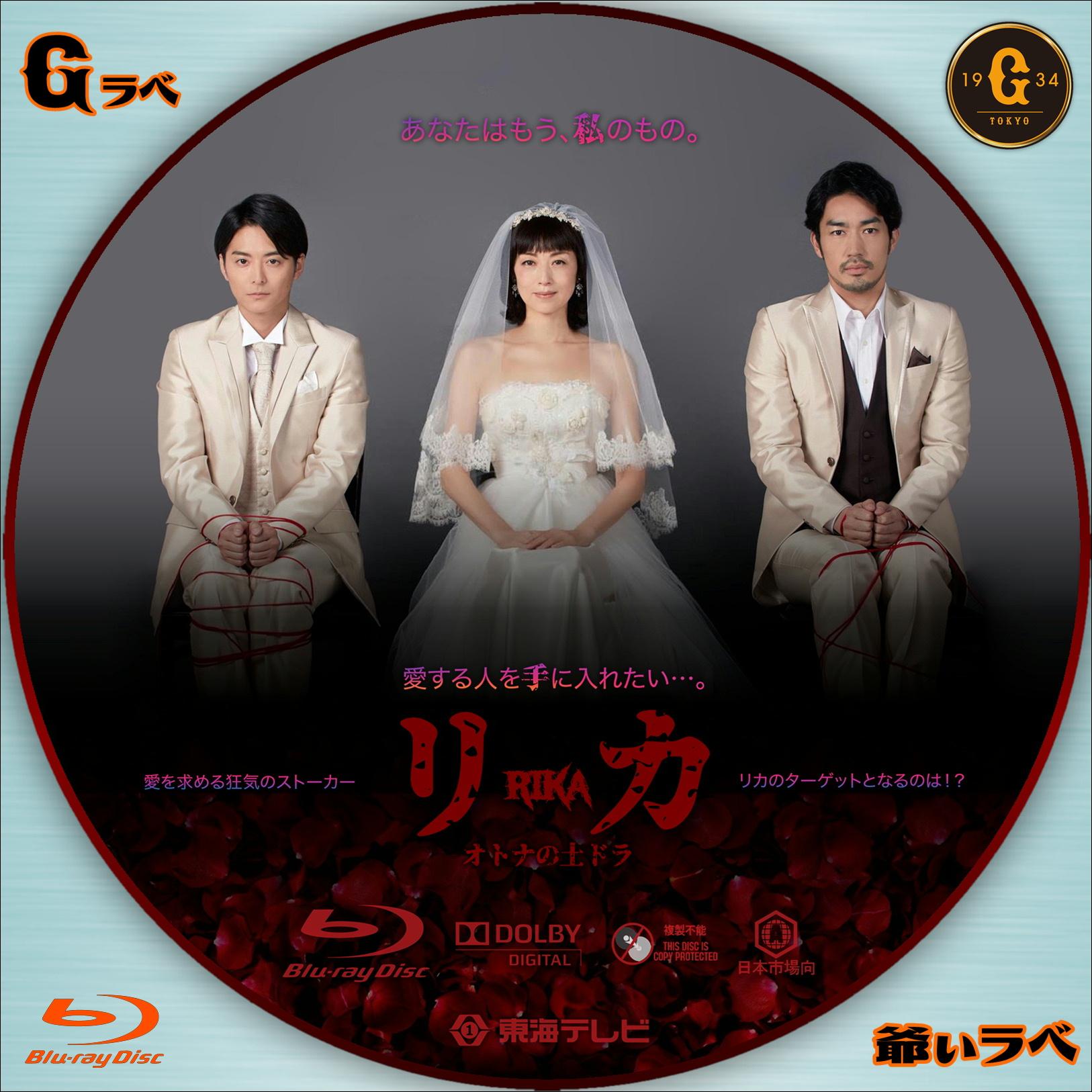 リカ Type-A(Blu-ray)
