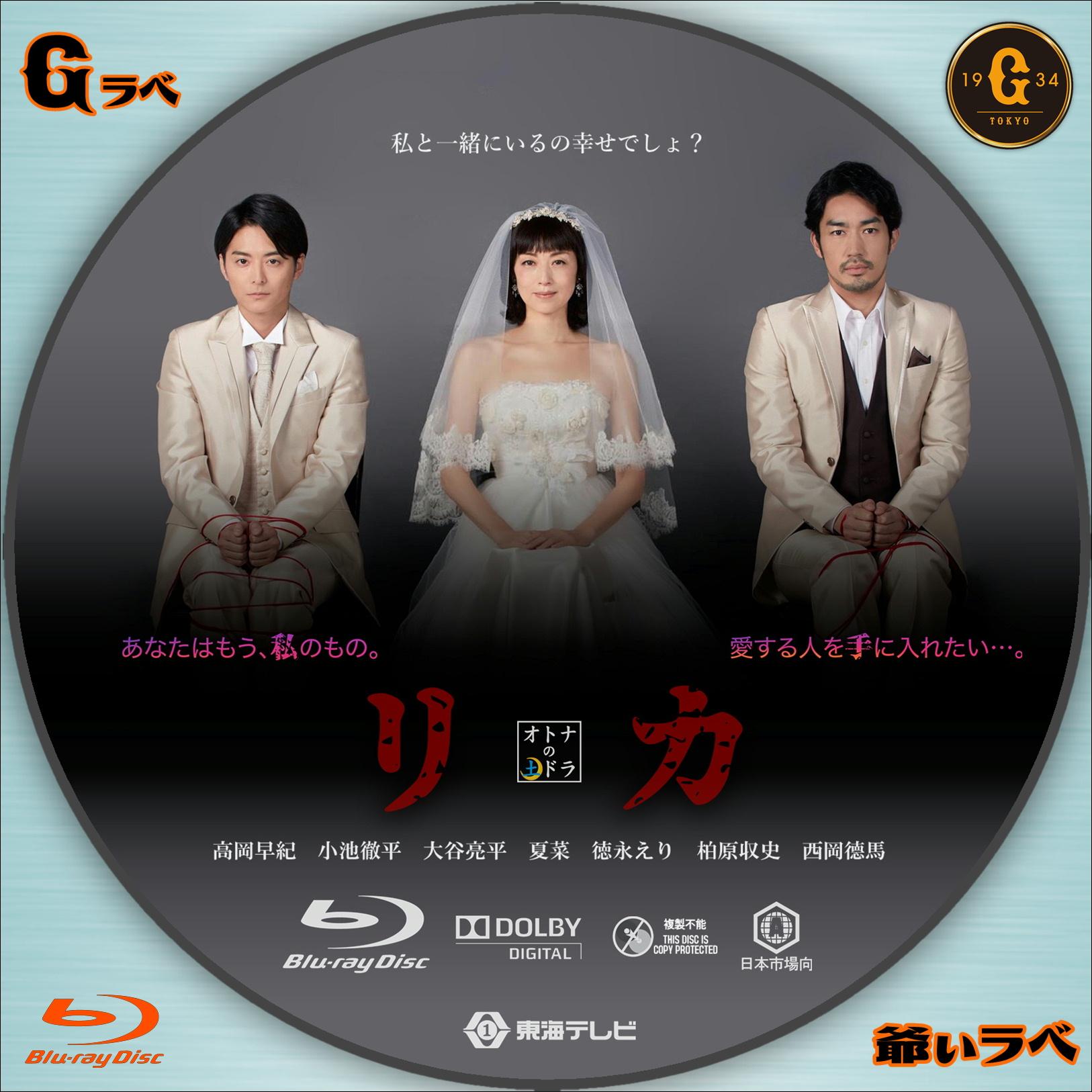 リカ Type-B(Blu-ray)