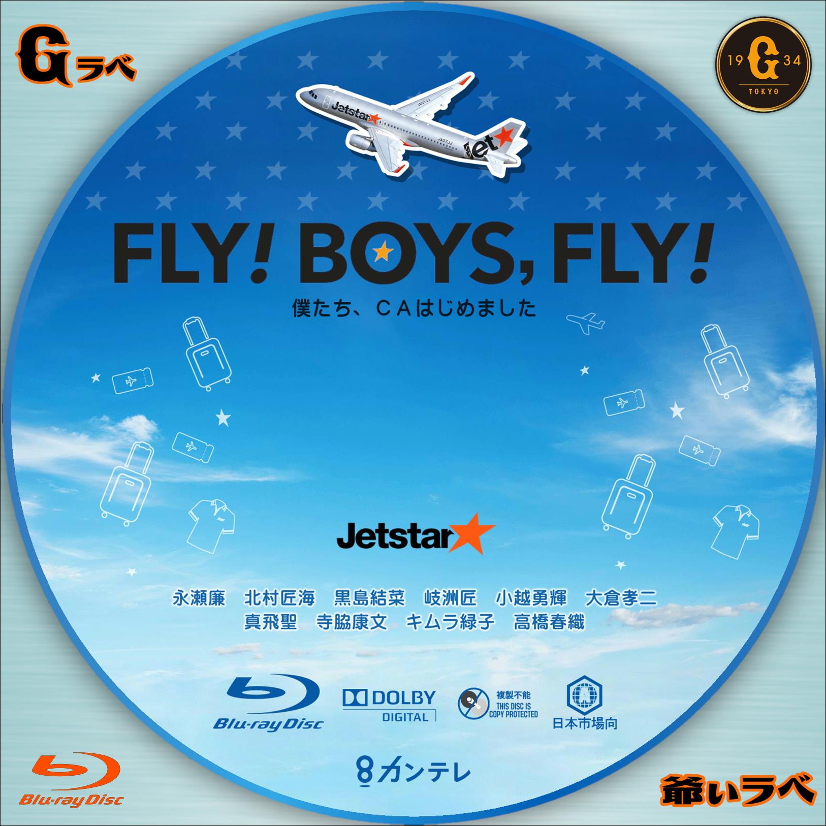 FLY! BOYS, FLY! Type-B(Blu-ray)