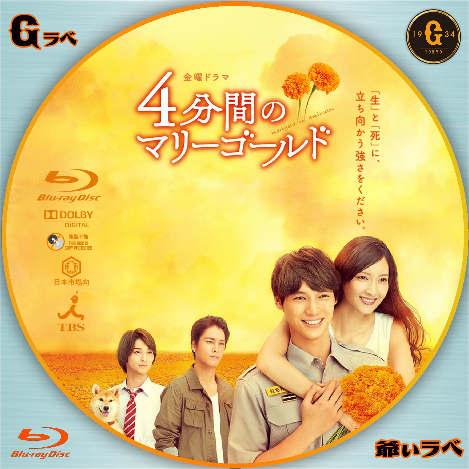 4分間のマリーゴールド Type-A(Blu-ray)
