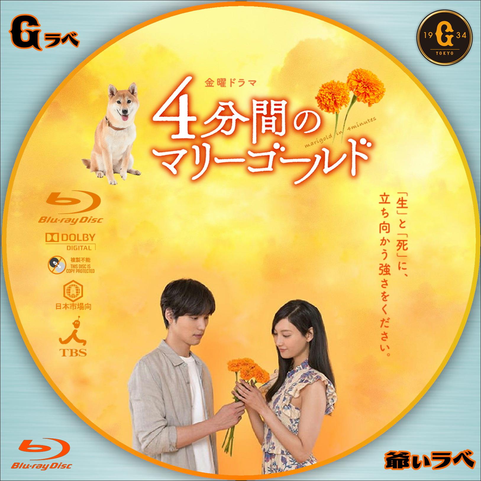4分間のマリーゴールド Type-B(Blu-ray)