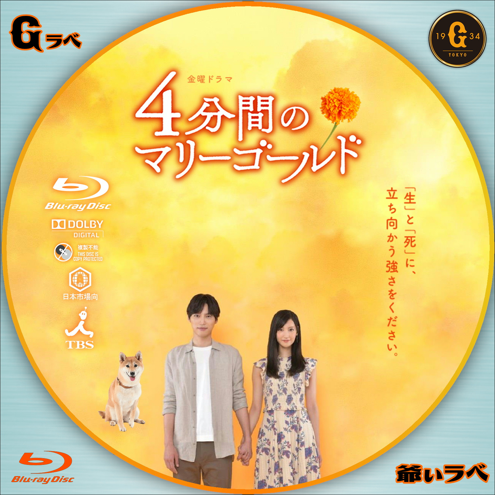 4分間のマリーゴールド Type-C(Blu-ray)