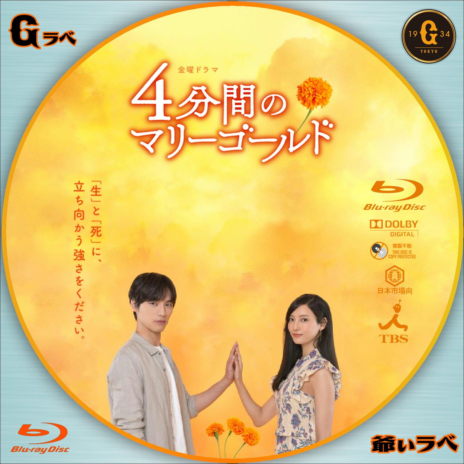 4分間のマリーゴールド Type-D(Blu-ray)