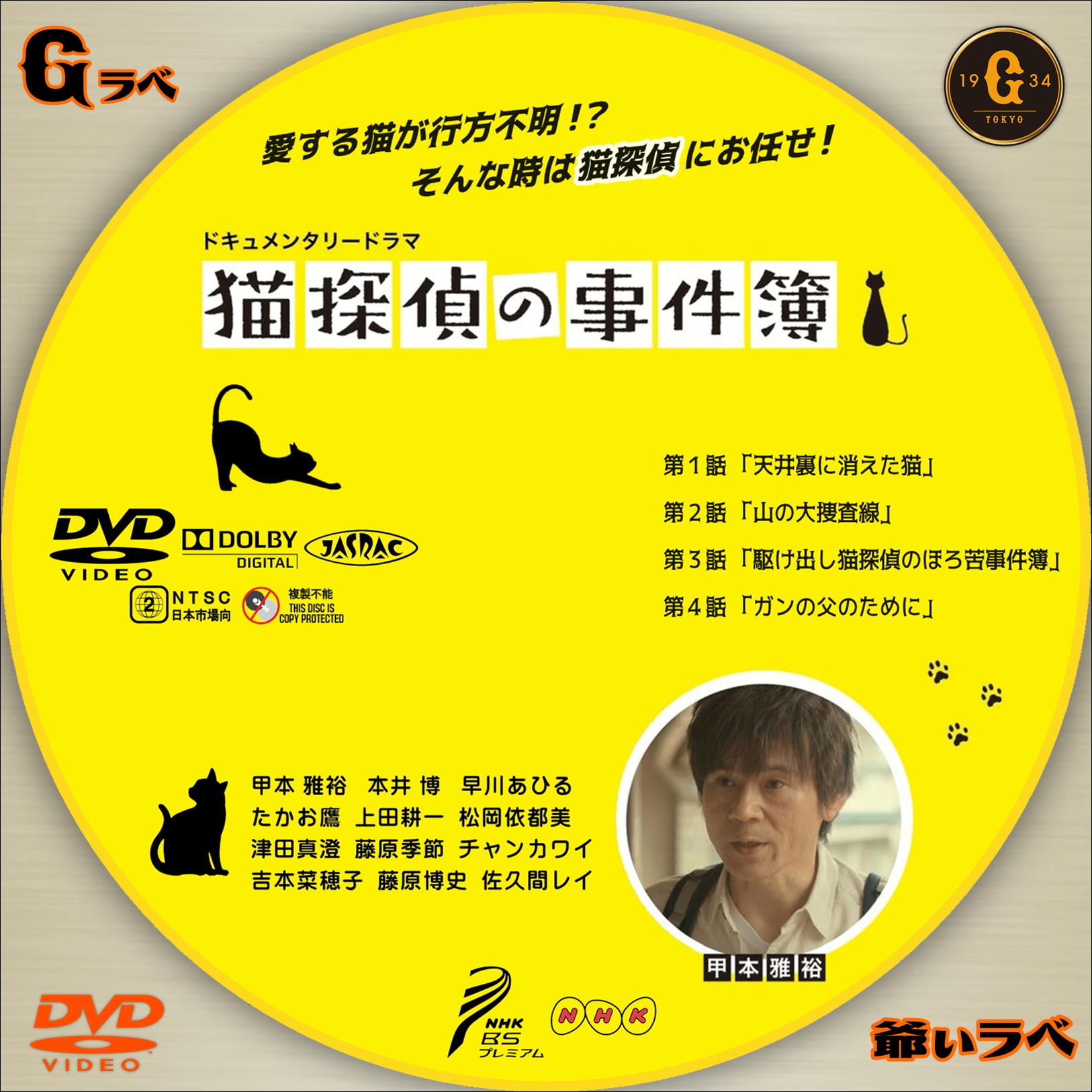 猫探偵の事件簿1(DVD)