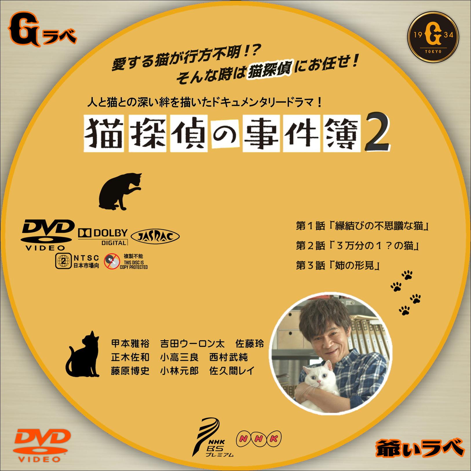 猫探偵の事件簿2(DVD)