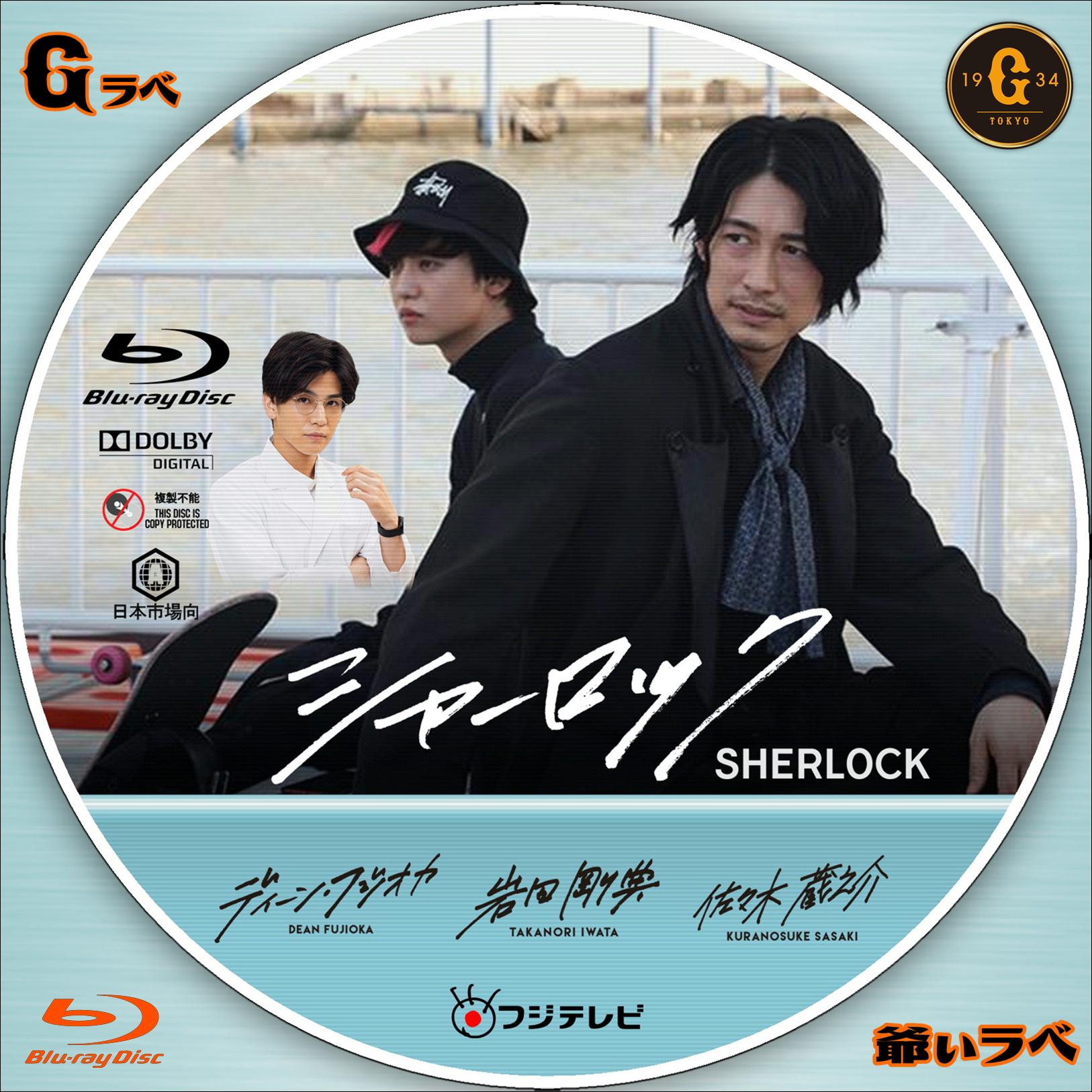 シャーロック Type-A(Blu-ray)