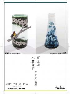 小林南ガラス展01表