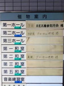 地域づくりPCM研修神谷01