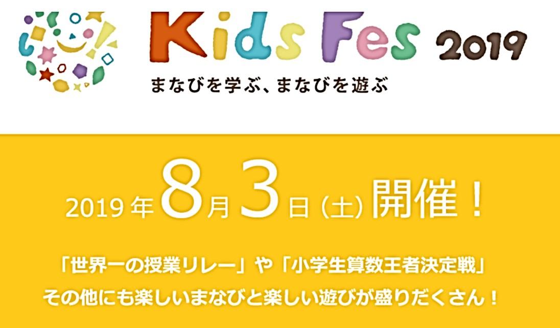 Kids Fes 2019 01