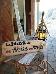 式根島ミニ博物館