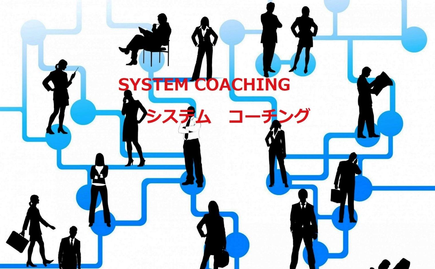 システムコーチング