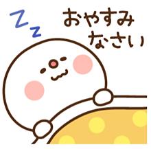 お休みねんね