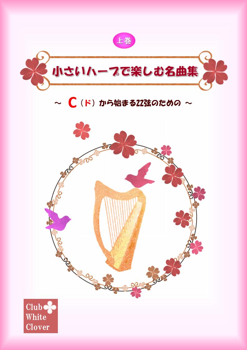 22弦C上巻(表紙・目次・サンプル曲)