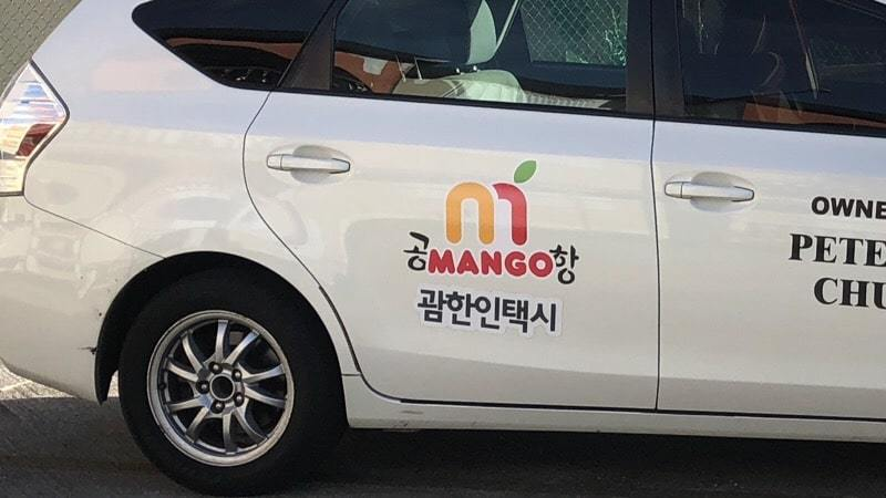 Guam Mango Taxi