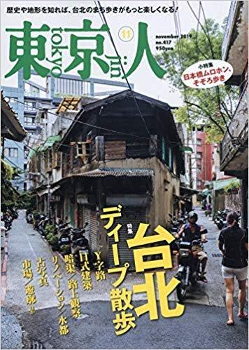 「東京人」 2019年11月号