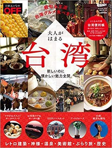 「日経トレンディ11月号臨時増刊」