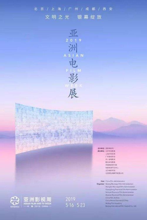 2019亜洲電影展