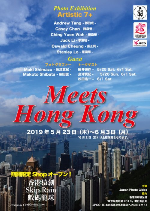 Meets Hong Kong