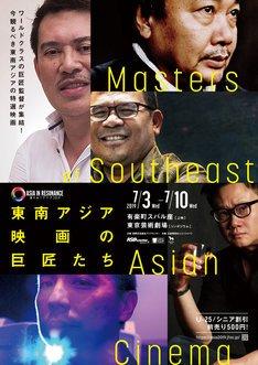 「東南アジア映画の巨匠たち」