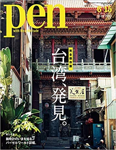 「Pen」2019年6/15号