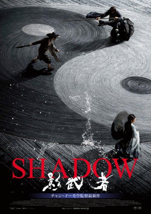 「SHADOW / 影武者」