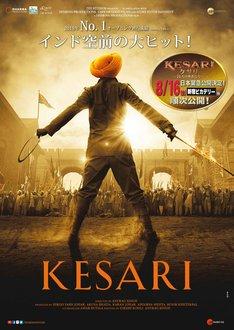 「KESARI ケサリ 21人の勇者たち」