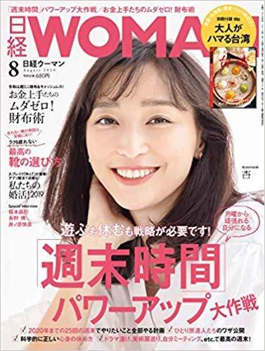 「日経ウーマン」8月号