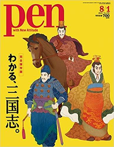 「Pen」2019年8/1号
