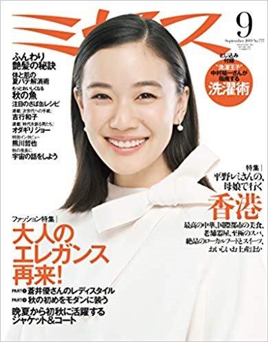 「ミセス」9月号