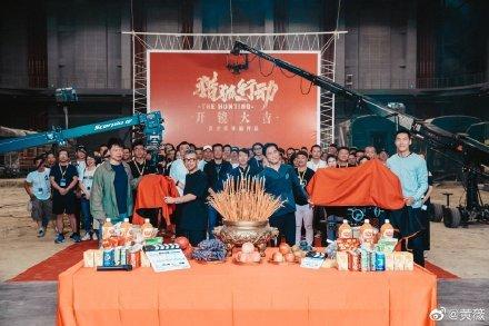 「猎狐行动 」上海クランクイン1