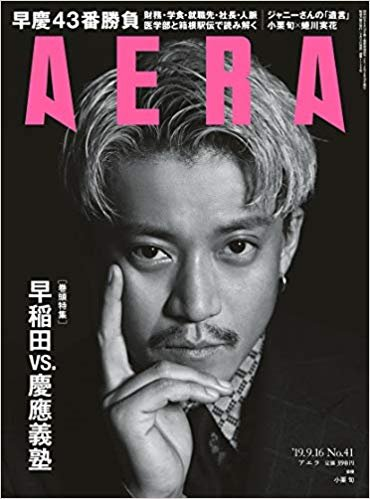 「AERA」2019年9月16日号