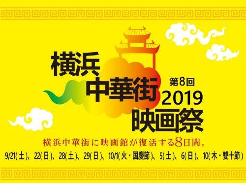 横浜中華街映画祭2019