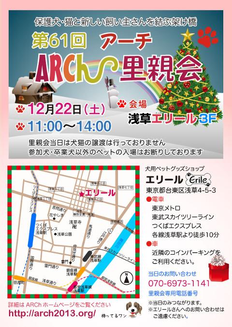 ARCh-satooyakai-61-1.jpg