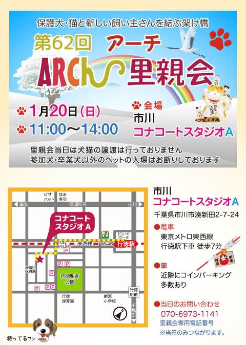 ARCh-satooyakai-62-1.jpg