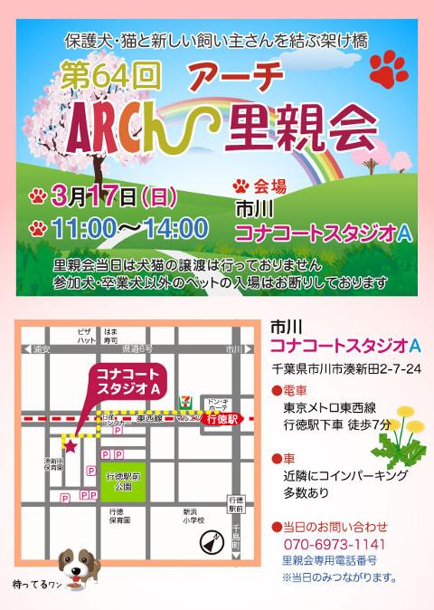 ARCh-satooyakai-64-1.jpg