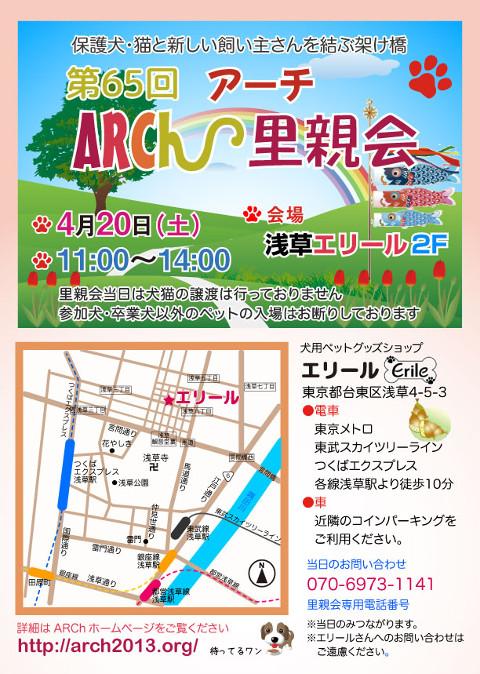 ARCh-satooyakai-65-1.jpg