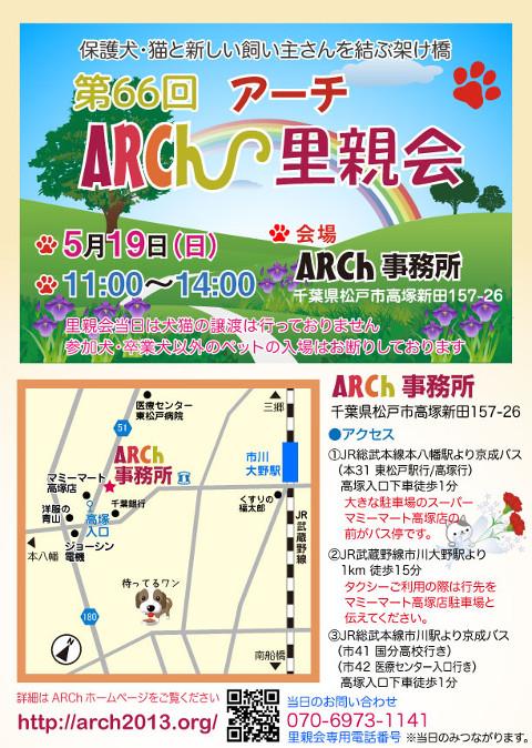 ARCh-satooyakai-66-1.jpg