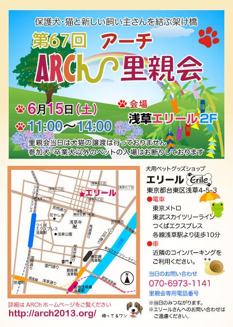 ARCh-satooyakai-67-1.jpg
