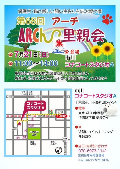 ARCh-satooyakai-68-1.jpg