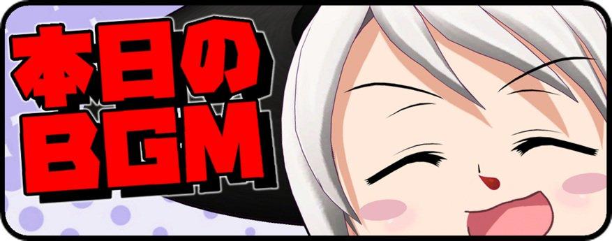 本日のBGM