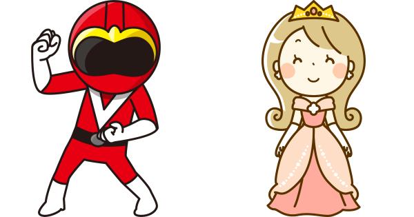 ヒーローとお姫様
